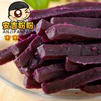 淘滋源特产蜜饯零食品 素食紫心甘薯番薯太空紫薯条250g 软软可口 价格:9.80