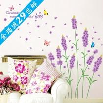 新满29包邮 限时特价 可移除组合墙贴纸 客厅卧室浪漫背景 薰衣草 价格:17.80