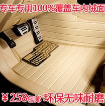 汽车脚垫全包围斯巴鲁森林人傲虎力狮驰鹏XV捷豹XJ6XF启辰D50脚垫 价格:258.00