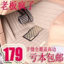 斯巴鲁森林人傲虎力狮 华泰圣达菲 捷豹XJL XF手缝全包围汽车脚垫 价格:448.00