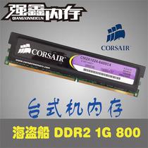 原装CORSAIR 海盗船 二代台式机 DDR2 1G 800 铁甲外壳兼容2G 667 价格:54.00