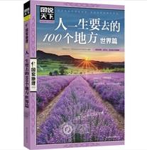 人一生要去的100个地方(世界篇)图说天下国家地理系列个 正版畅销旅游生活类书籍 价格:12.50