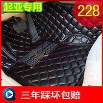 起亚福瑞迪赛拉图狮跑智跑秀尔新佳乐K5K2K3专用全大包围汽车脚垫 价格:198.00