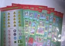 中小学生安全教育 安全常识 教育挂图18张一套 价格:45.00