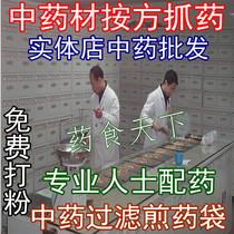 中药材 按方抓药 实体店铺同仁堂品质配药 中草药 免费磨粉 价格:1.00