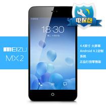 Meizu/魅族 mx2(四核)手机 正品行货 全国联保 黑白现货 送礼 价格:1699.00