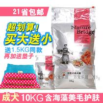 21省包邮 比瑞吉 天然粮小型犬成犬粮狗粮10kg泰迪狗粮 比熊狗粮 价格:339.00