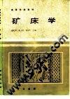 【热卖】矿床学 袁见齐等主编 地质出版社 1985 价格:14.50
