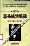 【包邮热卖】《寡头统治铁律 现代民主制度中的政党社会学》 价格:28.00