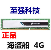 海盗船  单条4GB内存 DDR3 1333 CMV4GX3M1A1333C9 全新正品行货 价格:185.00