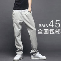 春秋新款时尚韩版男士休闲运动裤 宽松直筒纯色运动裤 男 包邮 价格:45.00