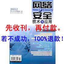 《网络安全技术与应用》国家级期刊评职称学术论文代发表 通信TP 价格:600.00