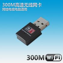 无线网卡创维电视无线网卡300M高速智能电视无线网卡电脑通用网卡 价格:99.00