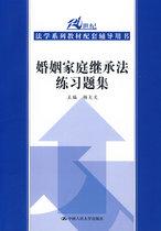 婚姻家庭继承法练习题集(21世纪法学系列教材配套辅导用书…… 价格:17.10