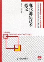 现代通信技术概论 价格:36.60