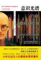 《意识光谱》(20周年纪念版)-超个人心理学大师 价格:48.40