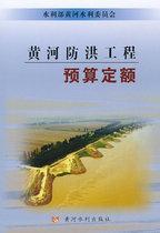 黄河防洪工程预算定额 价格:81.20