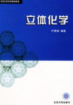 立体化学——北京大学化学教材系列 价格:30.60