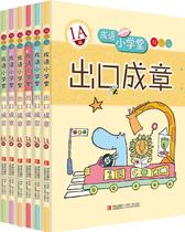 成语小学堂 出口成章套装 全6册(双色版)当当全国独家 价格:56.60