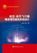 航空航天飞行器推进增压输送系统设计 价格:77.40