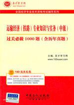 圣才教育全国经济专业技术资格考试辅导系列:运输经济(铁路…… 价格:24.00