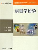 病毒学检验(供卫生检验类专业用) 价格:28.10