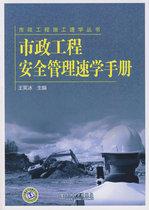 市政工程施工速学丛书 市政工程安全管理速学手册 价格:31.50