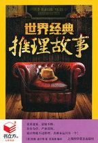 世界经典推理故事 商城正版图书 当当网 价格:2.90