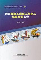 图解铁路工程桩工机械与水工机械作业安全 价格:28.50