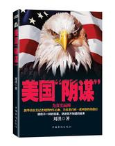 """美国""""阴谋""""(美国政府正在下一盘很大很大的棋提供他们跟政…… 价格:21.00"""