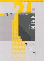 立法学(第三版)(21世纪法学系列教材) 价格:26.80