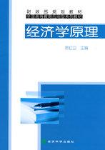 经济学原理--财政部规划教材全国高等教育应用型系列教材 价格:21.80