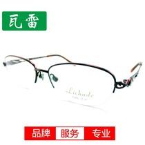 正品Lichade理查德 女款纯钛半框眼镜 超轻时尚气质红色花边镜架 价格:199.00