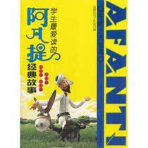 学生最爱读的阿凡提经典故事-贪心篇、愚心篇、吹牛篇 乐谷正版 价格:19.40