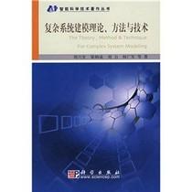 【正品】复杂系统建模理论、方法与技术/刘兴堂,等著 价格:44.60