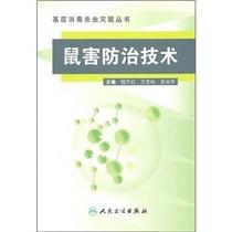 【正品】鼠害防治技术/钱万红,等编 价格:11.00