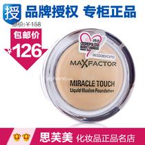 正品包邮Max factor蜜丝佛陀魔幻触感粉底霜 粉底膏 保湿遮瑕彩妆 价格:126.00