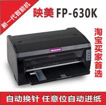 映美630K/620K针式打印机快递单/连打/税控/平推/送货单联保3年 价格:1160.00