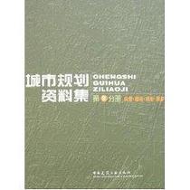 城市规划资料集 第九分册 风景、园林、绿地、旅游   正版书籍 价格:134.40