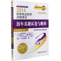 2013年国家执业药师资格考试历年真题试卷与解析中药学专业第五版 价格:35.00