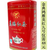 英红九号红茶 英�蕴夭� 特级英德红茶 茶科所 鸿雁 红罐装礼品装 价格:48.00