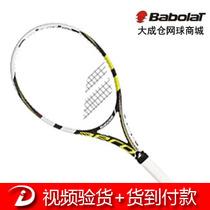 【2013新款】Babolat AeroPro Lite GT 2013 纳达尔超轻版网球拍 价格:1335.00