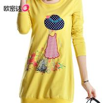欧密达 2013新款秋装 女 长袖T恤 韩版修身纯棉休闲长款打底衫潮 价格:58.00