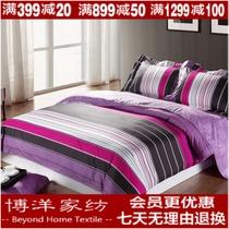 博洋家纺 斜纹活性印花床单四件套 爱的色放 低价正品包邮 特销 价格:479.00
