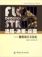 流程.决策.应变:服装设计方法论/刘晓刚,王俊,顾雯/设计/ 价格:29.10