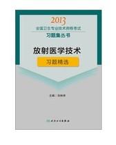 正版2013年卫生专业技术资格考试 放射医学技术习题精选 卫生资格 价格:23.00