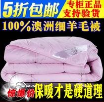 水星家纺羊毛被床上用品被子被芯100%澳洲羊毛被冬被双人被子正品 价格:158.00