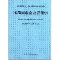 医药商业企业管理学 商城正版 满38包邮 价格:14.40