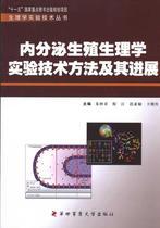 内分泌生殖生理学实验技术方法及其进展 商城正版 满38包邮 价格:52.10