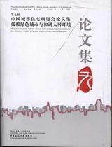 第九届中国城市住宅研讨会论文集低碳绿色城市与和谐人居环境 价格:153.60